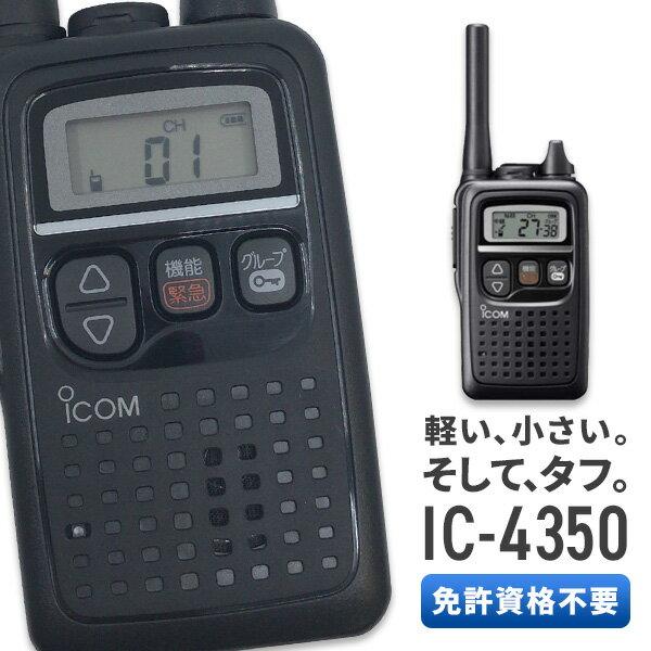 トランシーバー アイコム IC-4350 ( 特定小電力トランシーバー 防水 インカム ICOM )