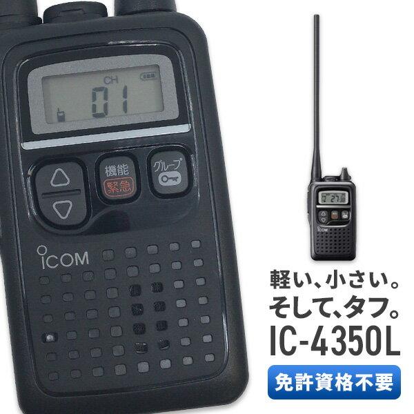 アイコム ICOM IC-4350L 特定小電力トランシーバー