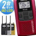 トランシーバー 2台セット ケンウッド UBZ-LS20 ( 特定小電力トランシーバー 無線機 インカム デミトス KENWOOD DEMITOSS UBZ-LS20B UBZ-LS20RD UBZ-LS20Y UBZ-LS20S )