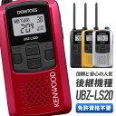 トランシーバー ケンウッド UBZ-LS20 ( 特定小電力トランシーバー 無線機 インカム デミトス KENWOOD DEMITOSS UBZ-LS20B UBZ-LS20RD UBZ-LS20Y UBZ-LS20S )