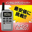 【最安値に挑戦】アルインコ ALINCO DJ-CH271S 特定小電力トランシーバー シルバー