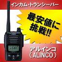 【最安値に挑戦】アルインコ ALINCO DJ-DP50H デジタル簡易無線 登録局