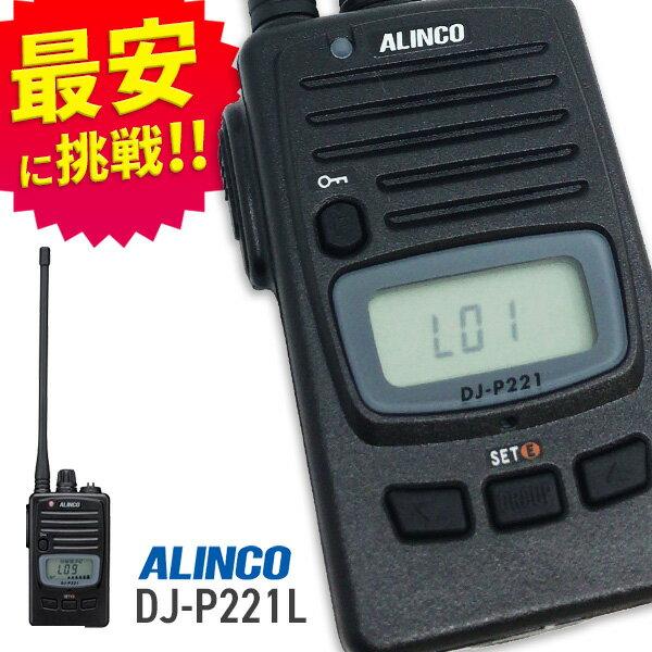 無線機 トランシーバー アルインコ DJ-P221L ロングアンテナ(特定小電力トランシーバー インカム 防水 業務用 ALINCO)