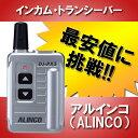 【廃盤】【在庫限り】【最安値に挑戦】アルインコ ALINCO DJ-PX3S シルバー 特定小電力トランシーバー