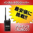 【最安値に挑戦】アルインコ ALINCO DJ-S42 アマチュア無線ハンディー