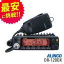 【最安値に挑戦】アルインコ ALINCO DR-120DX アマチュア無線機 モービルタイプ
