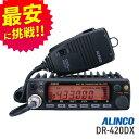 【最安値に挑戦】アルインコ ALINCO DR-420DX アマチュア無線機 モービルタイプ