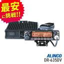 【最安値に挑戦】アルインコ ALINCO DR-635DV アマチュア無線機 モービルタイプ