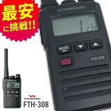 【最安値に挑戦】スタンダード STANDARD 八重洲無線 FTH-308 特定小電力トランシーバー
