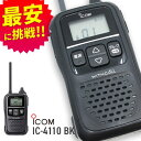 【最安値に挑戦】アイコム ICOM IC-4110 ブラック 特定小電力トランシーバー インカム 無線機
