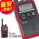 【最安値に挑戦】アイコム ICOM IC-4300 レッド 特定小電力トランシーバー