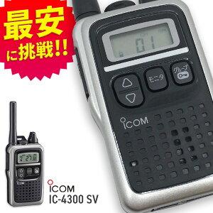 トランシーバー アイコム IC-4300S シルバー ( 特定小