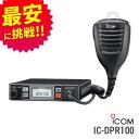 【最安値に挑戦】アイコム ICOM IC-DPR100 車載型デジタルトランシーバー