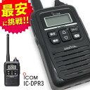 【最安値に挑戦】アイコム ICOM IC-DPR3 携帯型デジタルトランシーバー 登録局 最大出力1W