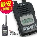 【最安値に挑戦】アイコム ICOM IC-DPR6 携帯型デジタルトランシーバー 登録局 最大出力5W