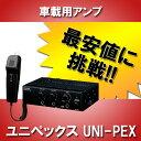 【最安値に挑戦】ユニペックス UNI-PEX NDA-202A 車載用アンプ マイク付 12V仕様 20W
