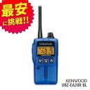 【最安値に挑戦】ケンウッド KENWOOD UBZ-EA20R ブルー 特定小電力トランシーバー