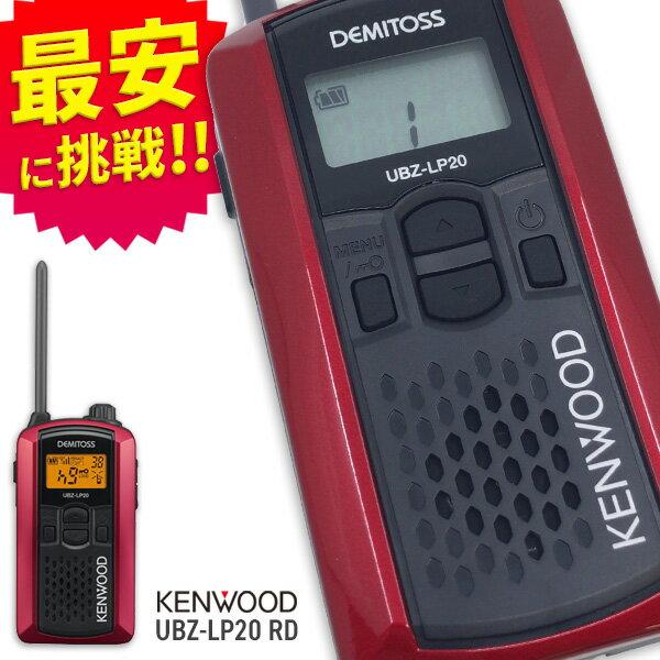 無線機 トランシーバー ケンウッド デミトス UBZ-LP20R レッド(特定小電力トランシーバー インカム KENWOOD DEMITOSS)