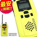 【最安値に挑戦】ケンウッド KENWOOD UBZ-LP20Y イエロー 特定小電力トランシーバー
