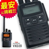 【最安値に挑戦】スタンダード STANDARD 八重洲無線 VXD20 ハイパワーデジタルトランシーバー VXD20