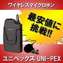 【最安値に挑戦】ユニペックス UNI-PEX WM-3100 ワイヤレスマイク タイピン型(300MHz)