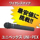 【最安値に挑戦】ユニペックス UNI-PEX WM-3400 ワイヤレスマイク 防滴型 TW-9200用(300MHz)