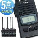 �ȥ���С� ���륤�� DJ-P221L �����ƥ� 5�楻�å� ( ���꾮���ϥȥ���С� �ɿ� ���� ALINCO )