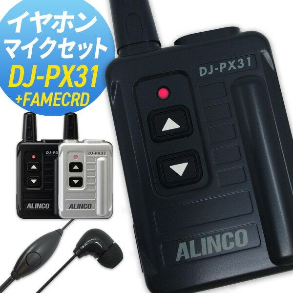 アルインコ ALINCO DJ-PX31 フェイムコード イヤホンマイクセット (2ピンストレートタイプ) 特定小電力トランシーバー インカム
