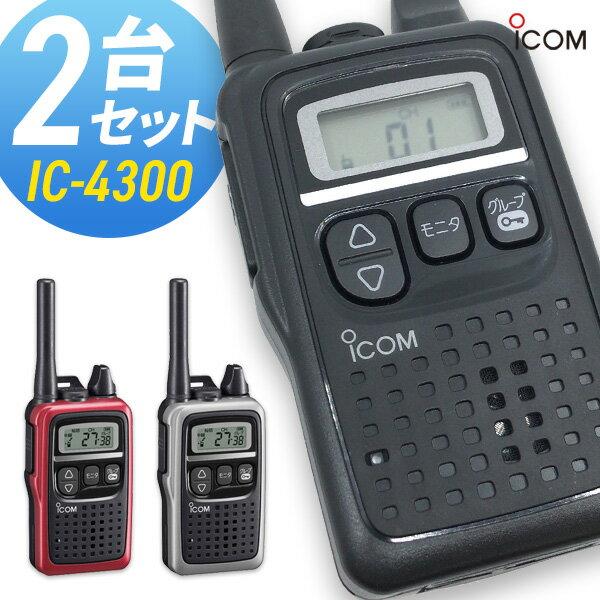 トランシーバー アイコム IC-4300 2台セット ( 特定小電力トランシーバー 防水 インカム ICOM )