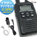 アイコム ICOM IC-DPR3&HM-153LS 携帯型デジタルトランシーバー 登録局 最大出力1W 純正イヤホンマイクセット
