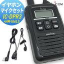 アイコム ICOM IC-DPR3&HM-166LS 携帯型...