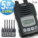 アイコム ICOM IC-DPR6 5台セット 携帯型デジタルトランシーバー 登録局 最大出力5W