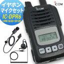 アイコム ICOM IC-DPR6&HM-163A&SP-28 携帯型デジタルトランシーバー 登録局 最大出力5W 純正イヤホンマイクセット