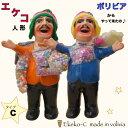 ショッピングエケコ エケコ人形 本物 願いをかなえてくれる福の神 ボリビア産(約18〜19cm)【タイプC】[ネコポス不可]