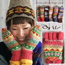 手袋 ミトン カバー付き 色とりどりジャガード ボーダーライン エスニック アジアン
