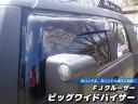 FJクルーザービッグワイドバイザー(ダークスモーク)全タイプ、全年式対応 FJ cruiser(ドアバイザー)