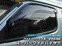ハイエース100系スーパーワイドバイザー(ライトスモーク)全年式対応:ドアミラー車 カリフォルニアミラー車両方に対応!(ドアバイザー)