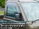 ハイゼットトラックS200P/S210P/S201P/S211P/S100P/S110Pスーパーワイドバイザー(ライトスモーク)S200系は前期・後期に対応!(ドアバイザー)
