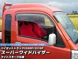 ハイゼットトラックS500P/S510Pスーパーワイドバイザー(ライトスモーク)サンバー,ピクシストラックS500型/S510型にも対応!(ドアバイザー)