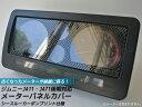 ジムニーJA11/JA71後期メーターパネルカバー(カーボンプリント)