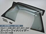 ジムニースーパーワイドバイザーSJ30,JA71,JA11,JA12,JA22,JB31,JB32のすべての旧タイプに対応(ライトスモーク)