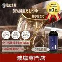 塩ぬき屋 50%減塩 だしつゆ 500ml 国産鰹節使用 (リン50%カット・カリウム70%カット) 【 化