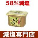 減塩調味料 減塩 味噌汁【58% 減塩!!】タケヤ 減塩味噌 2個セット 02P01Oct16