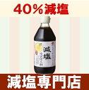 減塩調味料 【塩分40%カット】 ニビシ 減塩 ゆずぽん酢 2本セット