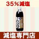 35%減塩 だし割りしょうゆ 500ml ( リン カリウム 配慮 ) | 減塩食 腎臓病食 減塩醤油