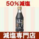 48%減塩 寺岡家の有機うま味醤油 化学調味料無添加 国産 300ml | 減塩 減塩調味料 減塩醤油