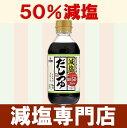減塩調味料 【 減塩 50%】 ヤマキ だしつゆ 濃縮3倍 2本セット