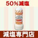 減塩調味料【食塩50%カット】 ノンオイル 減塩 ドレッシング ジャネフ フレンチクリーミー 200ml×1本
