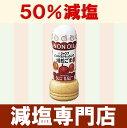 減塩調味料【食塩50%カット】ノンオイル 減塩 ドレッシング ジャネフ焙煎ごま 200ml×1本
