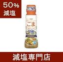 減塩調味料 50% 減塩 日清 ヘルシー 減塩 ドレッシング ごま 2本セット